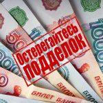 В Смоленской области полиция выявляет фальшивые деньги