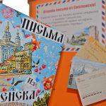 «Приветы из Смоленска» разлетятся по всему миру