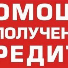 Смолянка заплатила семь тысяч рублей «за помощь в получении кредита»