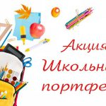 В Смоленской области помогут детям из малообеспеченных семей подготовиться к учебному году