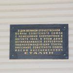 В Смоленской области повесили мемориальную табличку на дом, в котором останавливался Иосиф Сталин