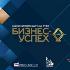 Смоленские предприниматели могут стать участниками национальной премии «Бизнес-Успех»