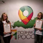 Смоляне стали победителями Всероссийской туристско-краеведческой экспедиции школьников «Я познаю Россию»
