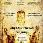 В Смоленске откроют ранее неизвестные страницы жития Авраамия Смоленского