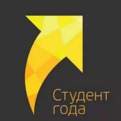 В Смоленске продолжается приём заявок на присуждение премии «Студент года»