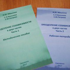 В Смоленске открылись курсы для специалистов, помогающим семьям зависимых