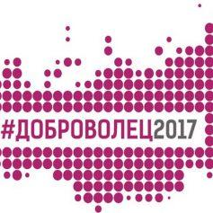 В Смоленске определили лучших добровольцев