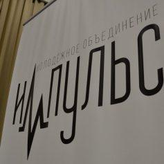 В Смоленске появилась новая молодежная общественная организация «Импульс»
