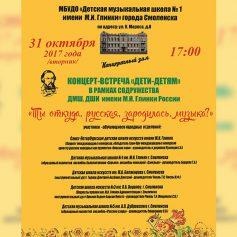 В Смоленске откроется вторая творческая встреча воспитанников ДМШ и ДШИ России