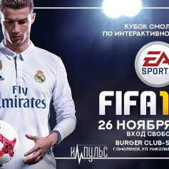 Кубок Смоленска по интерактивному футболу (FIFA18)