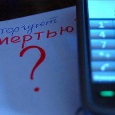Смолян призывают принять участие в акции «Сообщи, где торгуют смертью