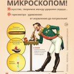 В Смоленске откроется выставка «Диво под микроскопом»