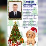 Смоленские участковые подготовили новогодние открытки для смолян