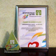 Добровольческие проекты смолян получили признание на федеральном уровне