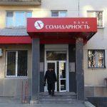 Смолянам сообщили, когда они начнут получать выплаты по вкладам банка «Солидарность»