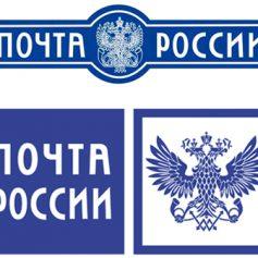 Почта России сообщает о режиме работы в праздничные дни