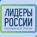 Смоляне вышли в полуфинал конкурса «Лидеры России»