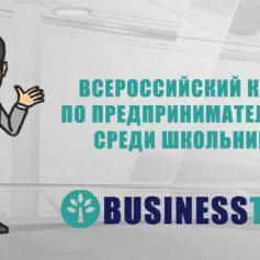 Смолян приглашают принять участие в онлайн квесте по молодежному предпринимательству «Businessteen»
