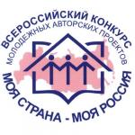 Смолян приглашают принять участие во Всероссийском конкурсе «Моя страна – моя Россия»