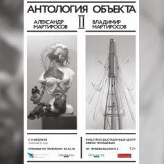 В Смоленске представят «Антологию объекта»