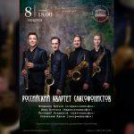 С международным женским днём смолянок поздравит российский квартет саксофонистов