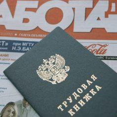 Уровень безработицы в Смоленской области снизился почти на 17%