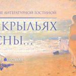 В Смоленске «Литературная гостиная» пройдет «На крыльях весны»