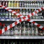 В Смоленске 9 мая ограничат продажу алкоголя