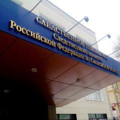 В Смоленске обобщена практика расследования преступлений прошлых лет