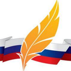 В Смоленске проходит международный поэтический конкурс «БиблиоПарнас»