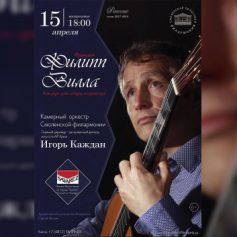 В Смоленске выступит французский гитарист Филипп Вилла