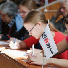 14 апреля смоляне напишут «Тотальный диктант»