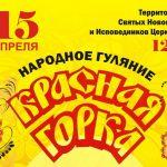 В Смоленске пройдет праздник «Красная горка»