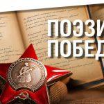 Музей Победы приглашает смолян принять участие во Всероссийском конкурсе поэзии