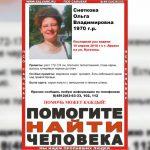 В Ярцеве пропала без вести 48-летняя женщина