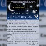 На Смоленск опустятся «Библиосумерки»