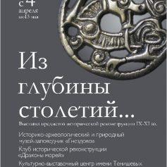 КВЦ приглашает на выставку «Из глубины столетий…»