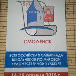В Смоленске подвели итоги всероссийской школьной олимпиады
