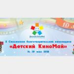 В Смоленске пройдет X Юбилейный «Детский КиноМай»