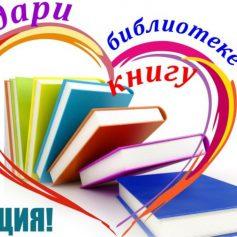 Смоляне могут подарить книги библиотеке