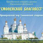 15 мая впервые состоится праздничный концерт пасхального фестиваля «Смоленский благовест»