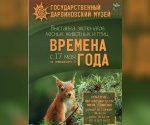 В Смоленске открылась выставка экспонатов Дарвиновского музея