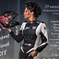 В Смоленске выберут мисс автоспорт