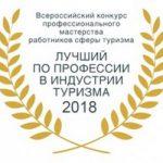 В Смоленской области выберут лучших специалистов в сфере туризма