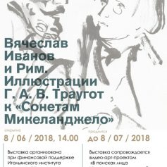 В Смоленске откроется выставка «Вячеслав Иванов и Рим. Иллюстрации Г.А.В. Траугот к «Сонетам Микеланджело»