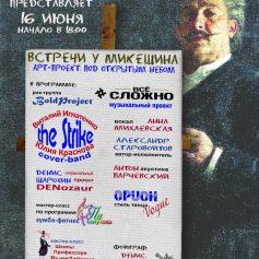 16 июня в Смоленске состоятся очередные «Встречи у Микешина»