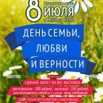 В Смоленске в День семьи, любви и верности пройдет праздничная акция