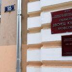 Смоленский ДК профсоюзов на грани закрытия