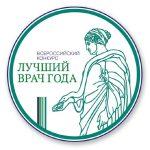 Смоленские врачи – среди лучших в России
