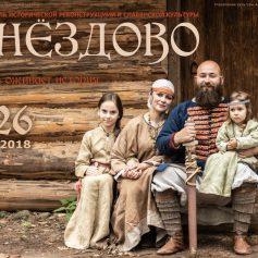 Полевые лагеря, сражения и фолк-музыка. В Смоленске состоится фестиваль исторической реконструкции «Гнёздово»